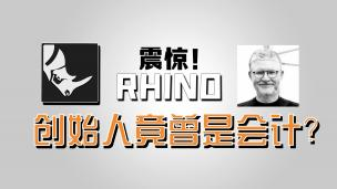Rhino的创始人竟曾是会计?十五分钟看Rhino前世今生!