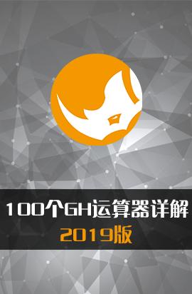 100个GH运算器详解2019版